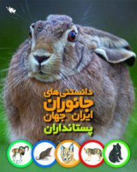 پستانداران: دانستنی های جانوران ایران و جهان