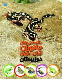دوزیستان: دانستنی های جانوران ایران و جهان
