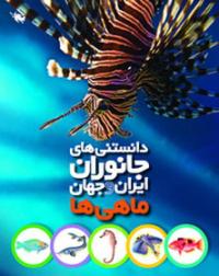 ماهی ها: دانستنی های جانوران ایران و جهان