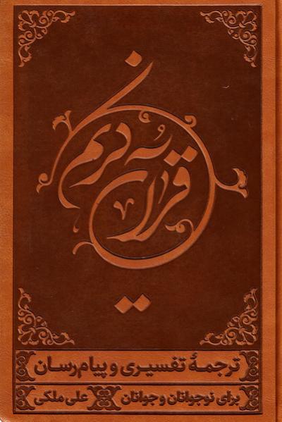 قرآن کریم: ترجمه خواندنی قرآن، به روش تفسیری و پیام رسان برای نوجوانان و جوانان (رقعی جلد چرم)