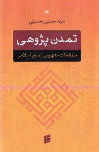 تمدن پژوهی: مطالعات مفهومی تمدن اسلامی