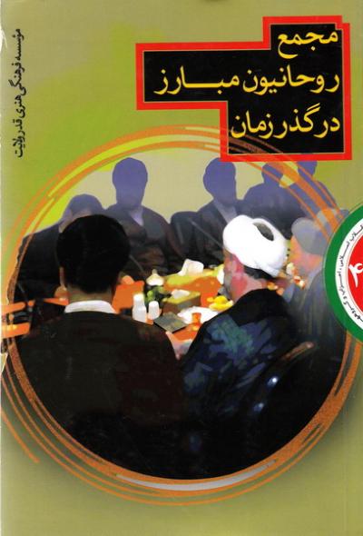 انقلاب اسلامی، احزاب و گروه ها 4: مجمع روحانیون مبارز در گذر زمان