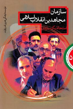 انقلاب اسلامی، احزاب و گروه ها 5: استحاله یک سازمان بررسی؛ عملکرد سازمان مجاهدین خلق انقلاب اسلامی