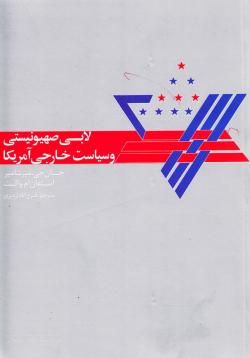 لابی صهیونیستی و سیاست خارجی آمریکا