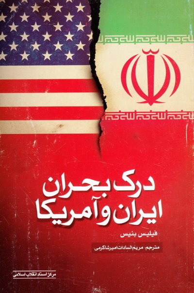 درک بحران ایران و آمریکا
