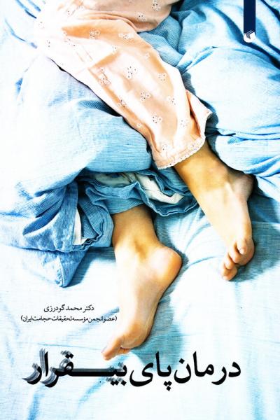 درمان پای بیقرار