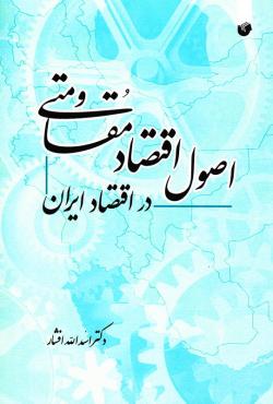 اصول اقتصاد مقاومتی در اقتصاد ایران
