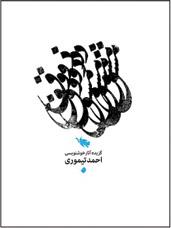 مشق ذوق: گزیده آثار خوشنویسی احمد تیموری