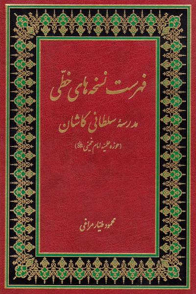 فهرست نسخه های خطی مدرسه سلطانی کاشان (حوزه علمیه امام خمینی قدس سرة)