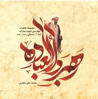 اثر دیگری از نویسنده کتاب شهید حججی به بازار نشر آمد