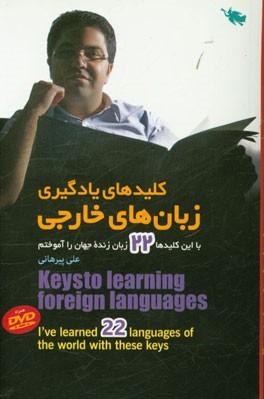 کلیدهای یادگیری زبان های خارجی: با این کلیدها 22 زبان زنده جهان را آموختم