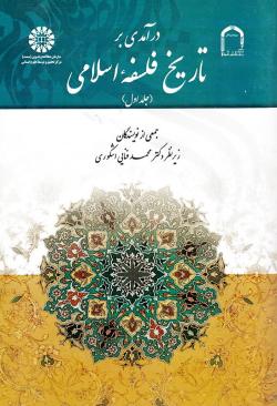 درآمدی بر تاریخ فلسفه اسلامی (جلد اول)