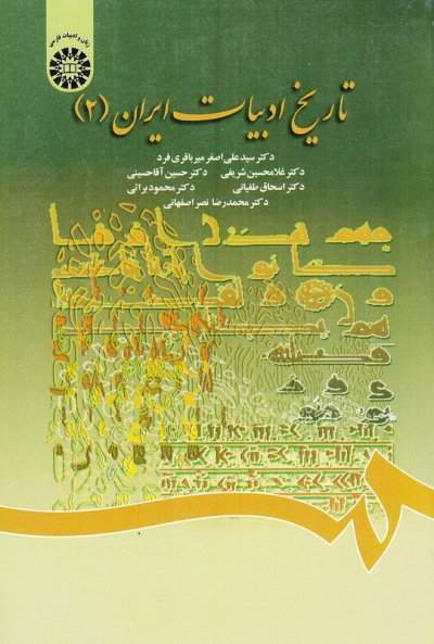 تاریخ ادبیات ایران (2)