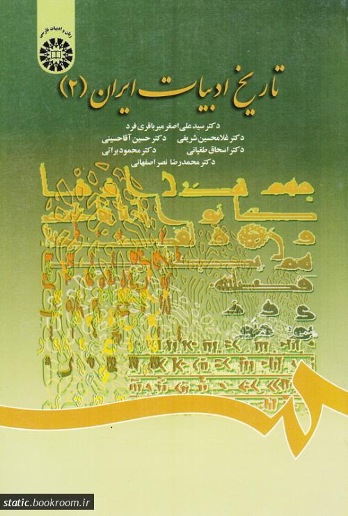 تاریخ ادبیات ایران 2