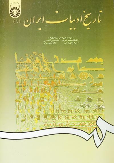 تاریخ ادبیات ایران (1)
