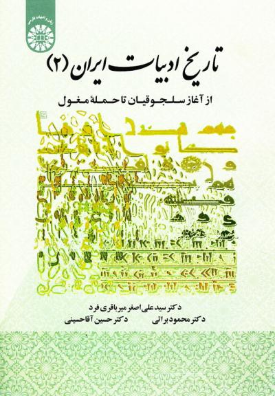 تاریخ ادبیات ایران (2) : از آغاز سلجوقیان تا حمله مغول