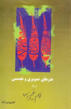 هنرهای تصویری و تجسمی از دیدگاه امام خمینی رحمه الله