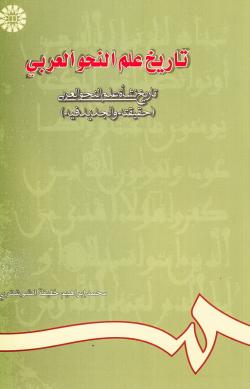 تاریخ علم النحو العربی: تاریخ نشأة علم النحو العربی (حقیقته و الجدید فیه)