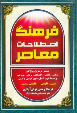 فرهنگ موضوعی اصطلاحات معاصر: عربی - فارسی، فارسی - عربی
