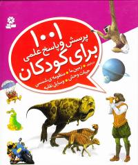 1001 پرسش و پاسخ علمی کودکان، از همه چیز،از همه جا