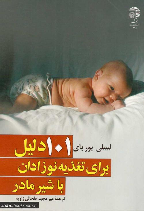 101 دلیل برای تغذیه نوزادان با شیر مادر