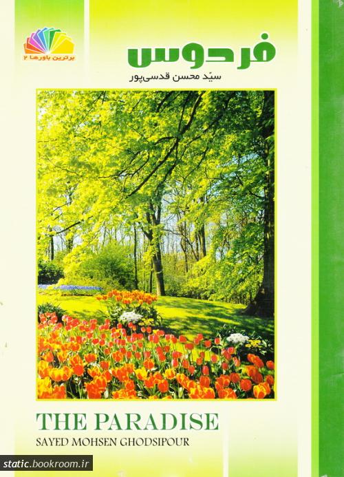 برترین باورها 2: فردوس