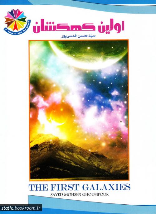مجموعه نشانه ها 2: اولین کهکشان