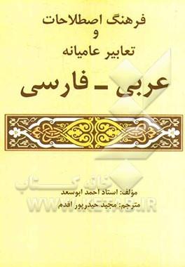 فرهنگ اصطلاحات و تعابیر عامیانه عربی - فارسی