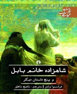 شاهزاده خانم بابل و پنج داستان دیگر