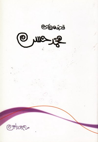 قصه های محمد حسن