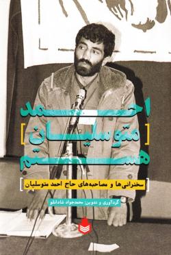 احمد متوسلیان هستم: سخنرانی ها و مصاحبه های سردار رشید اسلام حاج احمد متوسلیان