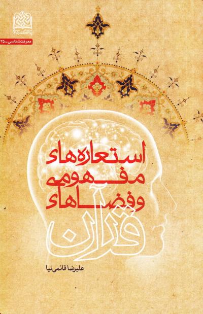 استعاره های مفهومی و فضاهای قرآن