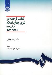 نهضت ترجمه در شرق جهان اسلام در قرن سوم و چهارم هجری