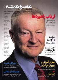 ماهنامه فرهنگ و علوم انسانی عصر اندیشه شماره 14
