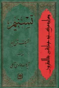تسنیم: تفسیر قرآن کریم - جلد ششم