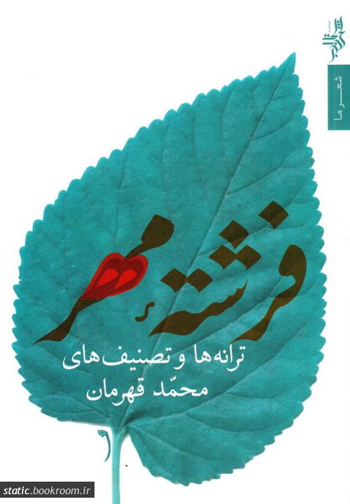 فرشته ی مهر (ترانه ها و تصنیف های محمد قهرمان)