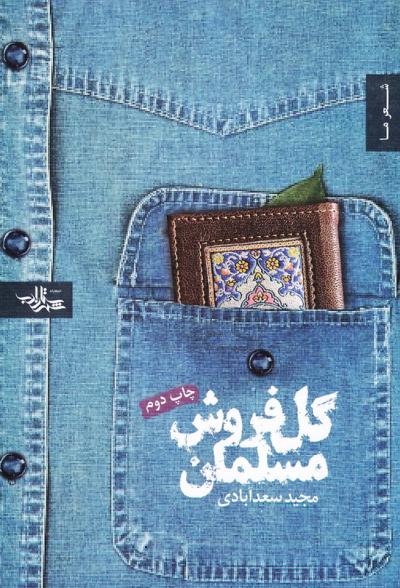 گل فروش مسلمان: مجموعه شعر
