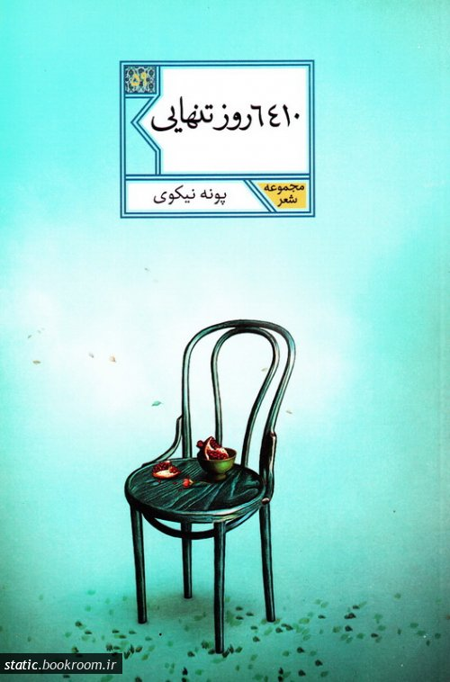 6410 روز تنهایی: مجموعه شعر