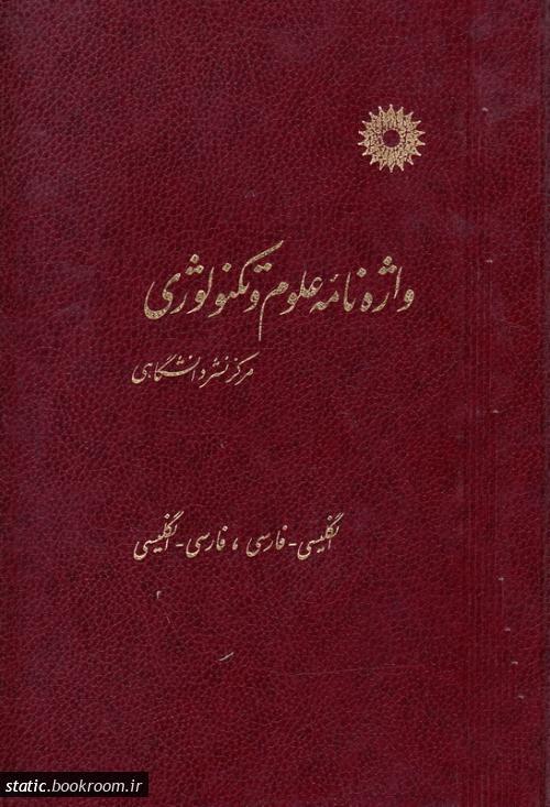 واژه نامه علوم و تکنولوژی (انگلیسی - فارسی، فارسی - انگلیسی)