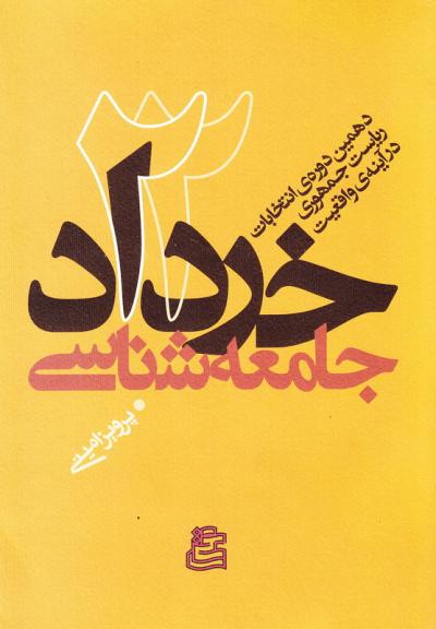 جامعه شناسی 22 خرداد: دهمین دوره انتخابات ریاست جمهوری در آینه واقعیت