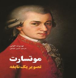 موتسارت: تصویر یک نابغه