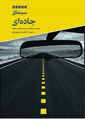 سینمای جاده ای: مجموعه مقالات از نویسندگان مختلف