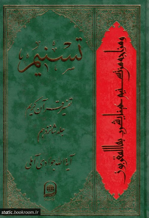 تسنیم: تفسیر قرآن کریم - جلد شانزدهم