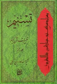 تسنیم: تفسیر قرآن کریم - جلد بیستم
