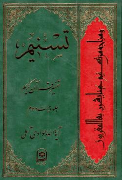 تسنیم: تفسیر قرآن کریم - جلد بیست و دوم