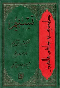 تسنیم: تفسیر قرآن کریم - جلد بیست و پنجم