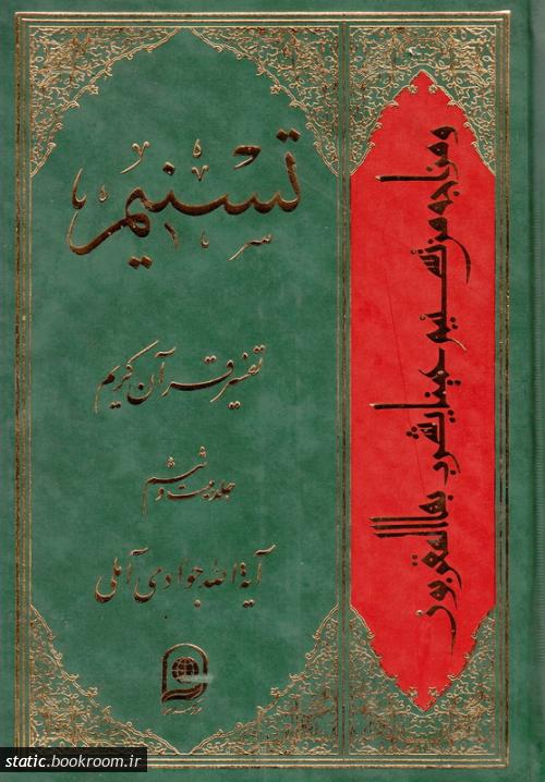تسنیم: تفسیر قرآن کریم - جلد بیست و ششم