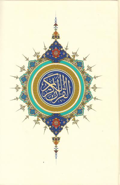 القرآن الکریم (قطع رقعی)