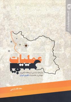 عملیات تغییر؛ ارتباط شناسی شبکه تغییر جهانی و عملیات تغییر ایران