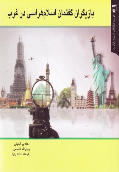 بازیگران گفتمان اسلام هراسی در غرب